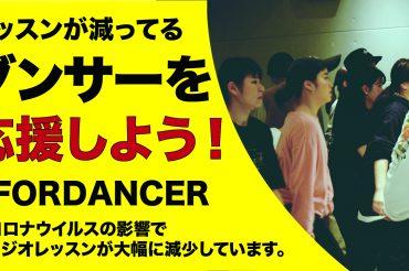 クラウドファンディング #STAYHOME #うちで踊ろう #FORDANCER スタート!