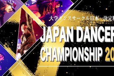 2021年の大学ダンスサークルの頂点に輝くのは!? Japan Dancer's Championship 2021 予選エントリー受付開始!