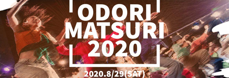 【会場変更】ODORI MATSURI 2020 会場変更のお知らせ