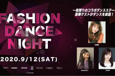 FASHION DANCE NIGHT オンライン配信決定!!