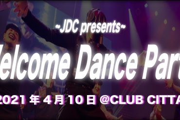 """Welcome Dance Party 2021 <br class=""""br-sp"""">エントリー"""