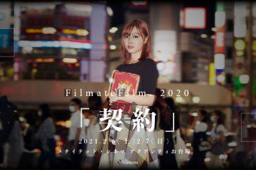 FilmateFilm.2020「契約」劇場版