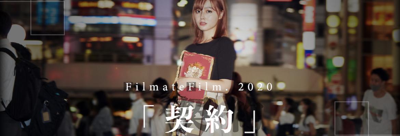 映画 FilmateFilm.「契約」2月27日 <br class=