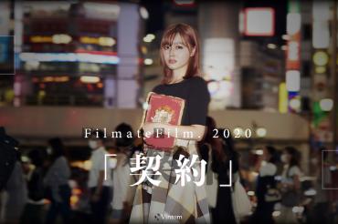 """映画 FilmateFilm.「契約」2月27日 <br class=""""br-sp"""">公開決定!!"""