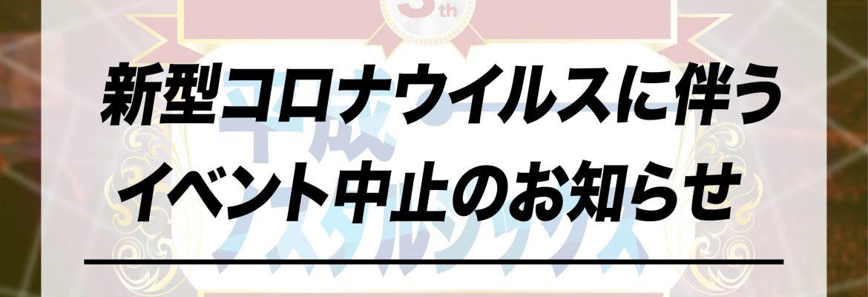 「平成ノスタルジックス」イベント中止のお知らせ