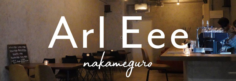 Cafe&Bar Arl Eee nakameguro