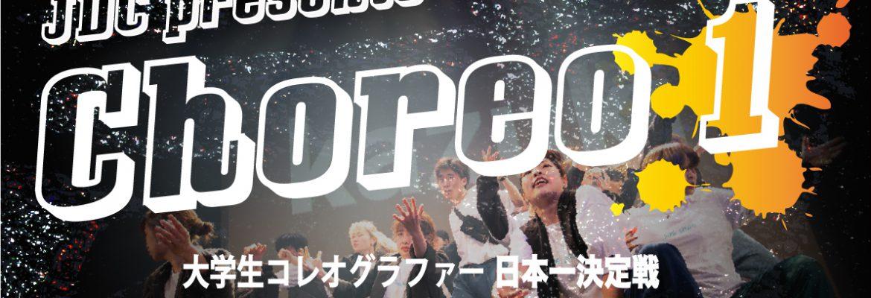 学生コレオグラファー日本一を決める「Choreo1 2021」エントリー募集中!