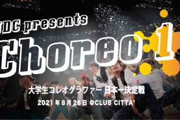 "Choreo1 2021 大学生コレオグラファー <br class=""br-sp"">日本一決定戦 <br class=""br-sp"">エントリーページ"