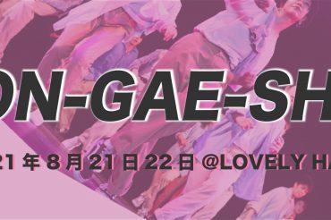 ON-GAE-SHI 2021 大阪 エントリー