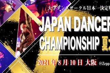JDC2021夏大会 大阪エントリー