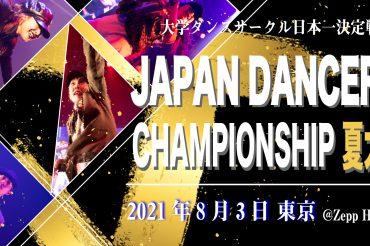 JDC2021夏大会 東京エントリー