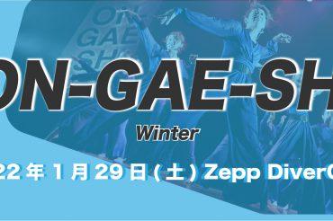 ON-GAE-SHI Winter エントリー