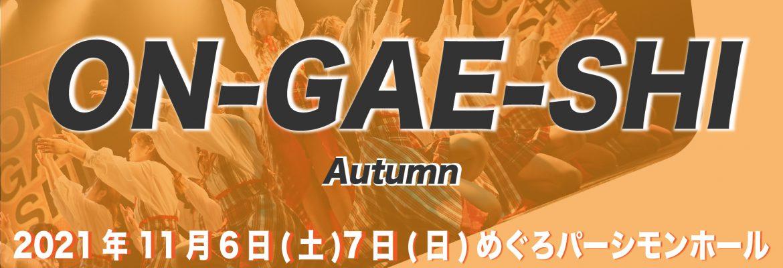 ON-GAE-SHI Autumn エントリー