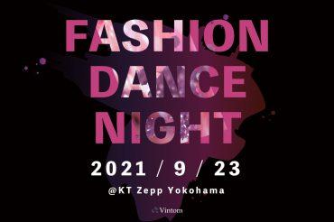 FASHION DANCE NIGHT 2021 開催決定!!! 出展ブランド、出演ダンサーは近日公開!!