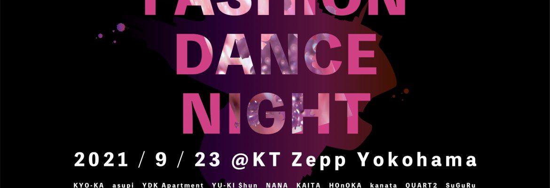 【確認用】FASHION DANCE NIGHT 2021