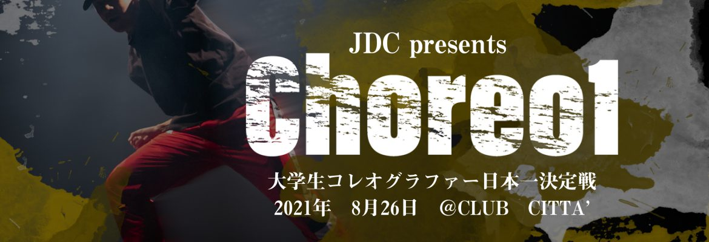 Choreo1 2021